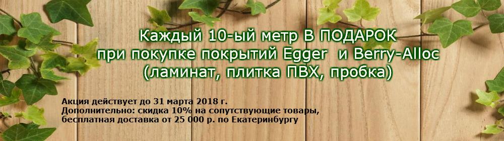 http://glavpol96.ru/uploadedFiles/newsimages/big/10-metr-banner-gp.jpg